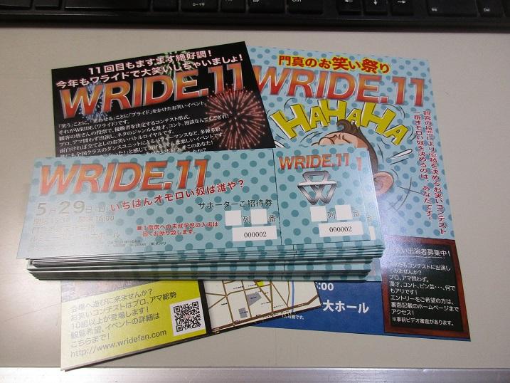 WRIDE.11ポスター、フライヤー