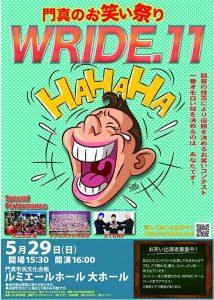WRIDE.11 ポスター
