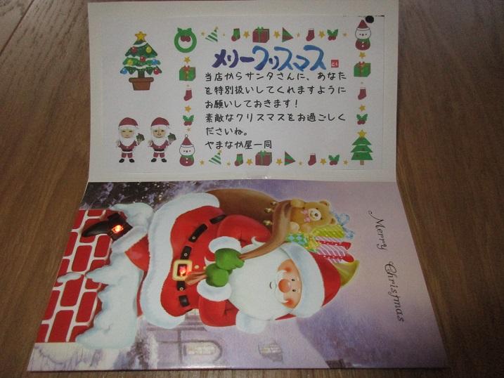 クリスマスカードの中