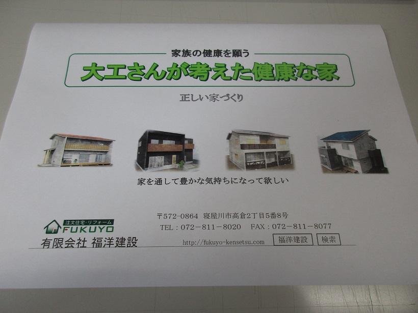 新築カタログの表紙
