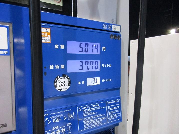 ガソリンの数量