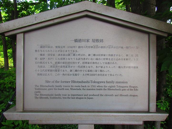 徳川家屋敷跡
