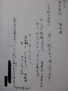 櫻井さんからの手紙